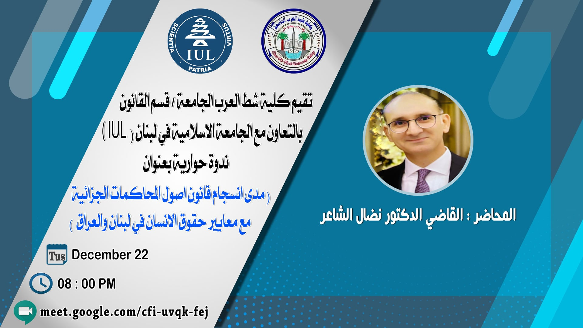 مدى انسجام قانون اصول المحاكمات الجزائية مع معايير حقوق الانسان في لبنان والعراق