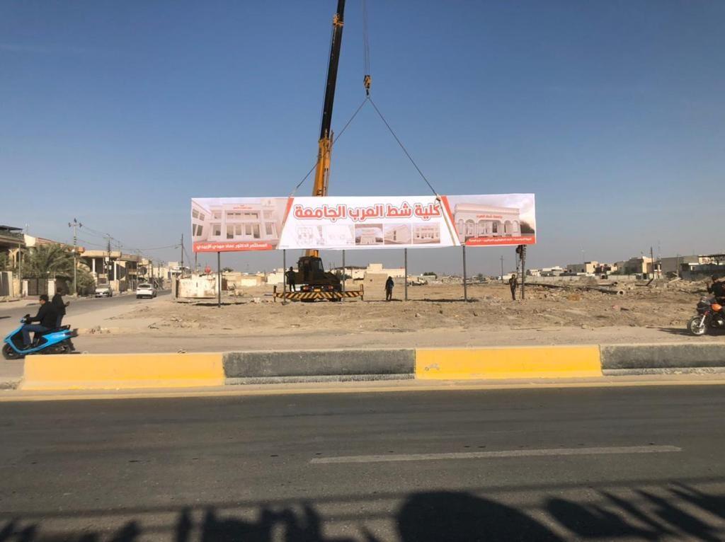 مباشرة الشركة الهندسية المنفذة لبناء منشآت كلية شط العرب الجامعة