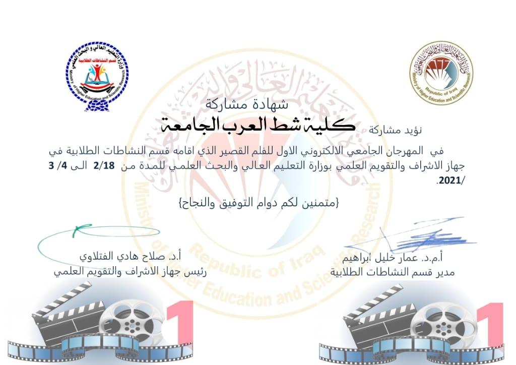 مشاركة كلية شط العرب الجامعة في المهرجان الأول للفيلم القصير الإلكتروني