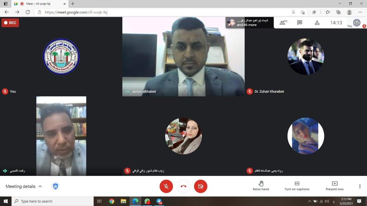 كلية شط العرب الجامعة تنظم ورشة عمل إلكترونية عن تأسيس الشركات التجارية