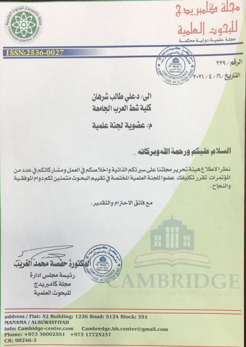 أختيار تدريسي في كلية شط العرب الجامعة  عضوا في لجنة علمية في مجلة علمية دولية