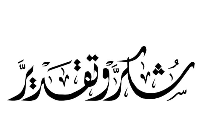 شكر وتقدير لجهود تدريسي في كلية شط العرب الجامعة