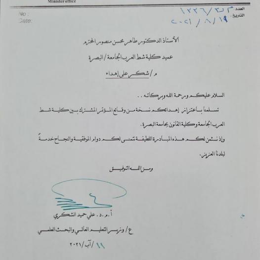 شكر و تقدير من وزارة التعليم العالي والبحث العلمي إلى كلية شط العرب الجامعة