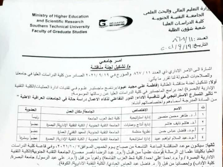 عميد كلية شط العرب الجامعة  على رأس لجنة مناقشة رسالة ماجستير