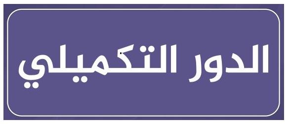 انطلاق الامتحانات التكميلية لقسم علوم الحاسبات - كلية شط العرب الجامعة