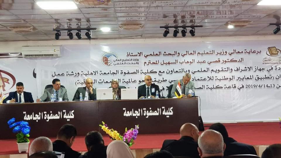 تطبيق المعاير الوطنية للاعتماد المؤسسي طريقنا نحو عالمية الجامعات العراقية