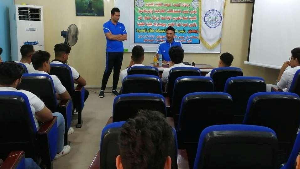 كلية شط العرب الجامعة تقيم محاضرة عن قانون( كرة القدم)