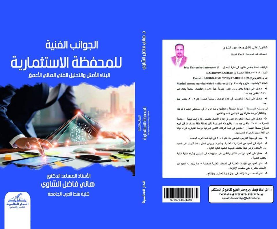 اصدار كتاب الجوانب الفنية للمحفظة