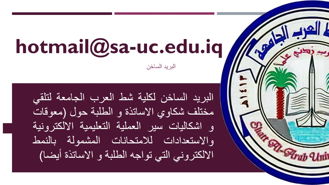 البريد الساخن لكلية شط العرب الجامعة