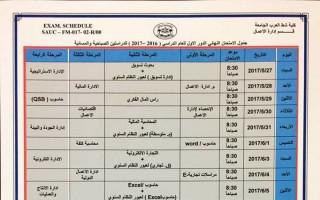 جدول الامتحان النهائي الدور الاول للعام (2017/2016)