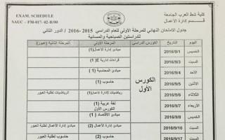 جدول الامتحان النهائي للمرحلة الأولى للعام الدراسي 2016-2015/الدور الثاني