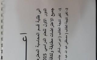 نتائج اعتراضات قسم المحاسبه الدور الاول 2015-2016