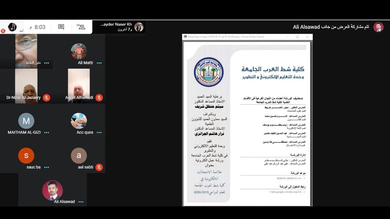 تجربة الإمتحانات الإلكترونية النهائية في كلية شط العرب الجامعة