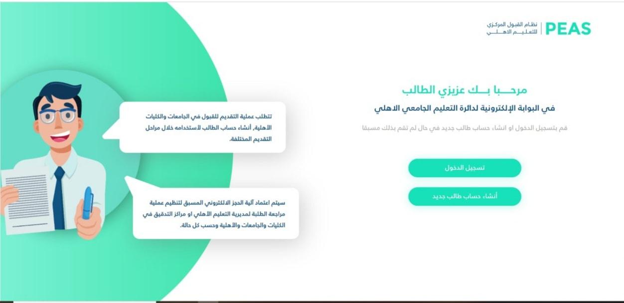 الى الطلبة الراغبين بالتقديم على كلية شط العرب الجامعة للعام الدراسي 2020-2021