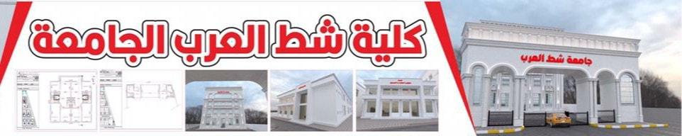 اقسام علمية جديدة في كلية شط العرب الجامعة