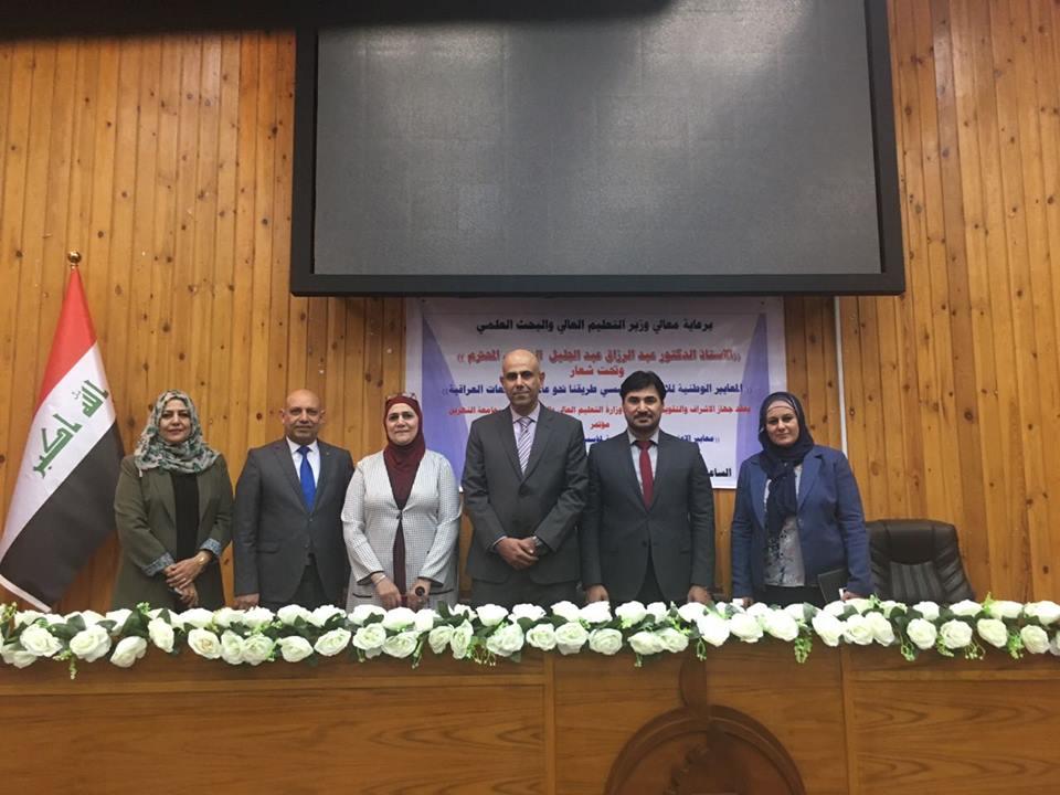 مشاركة تدريسي من كلية شط العرب الجامعة في مؤتمر في بغداد