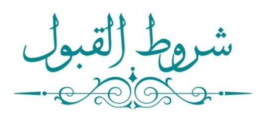شروط وضوابط القبول للعام الدراسي 2018/2017