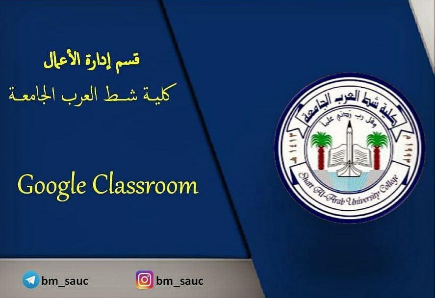 صفحة التعليم الإلكتروني لقسم ادارة الاعمال