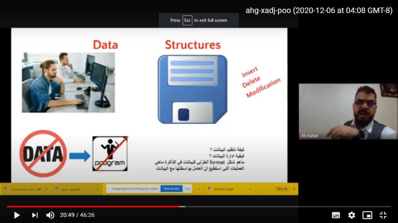 انطلاقة العام الدراسي الجديد 2020-2021