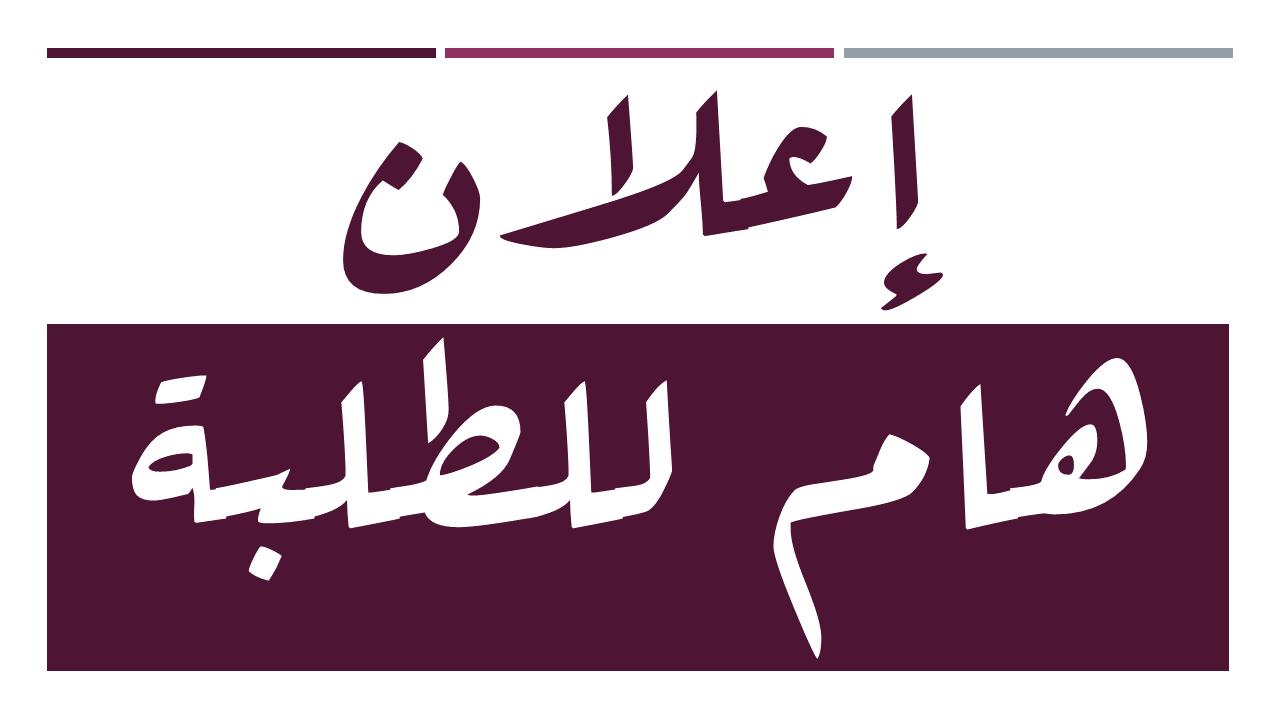 الى الطلبة المقبولين للعام الدراسي 2018 - 2019