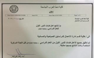 نتائج اعتراضات قسم ادارة الاعمال الدور الاول 2015-2016